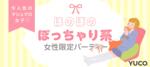 【日本橋の婚活パーティー・お見合いパーティー】Diverse(ユーコ)主催 2017年10月22日