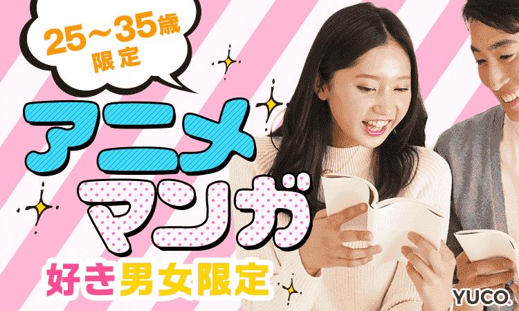 【心斎橋の婚活パーティー・お見合いパーティー】Diverse(ユーコ)主催 2017年10月22日