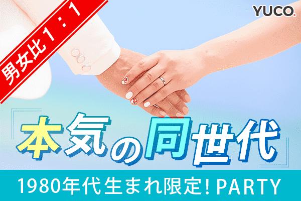 【京都駅周辺の婚活パーティー・お見合いパーティー】Diverse(ユーコ)主催 2017年10月22日
