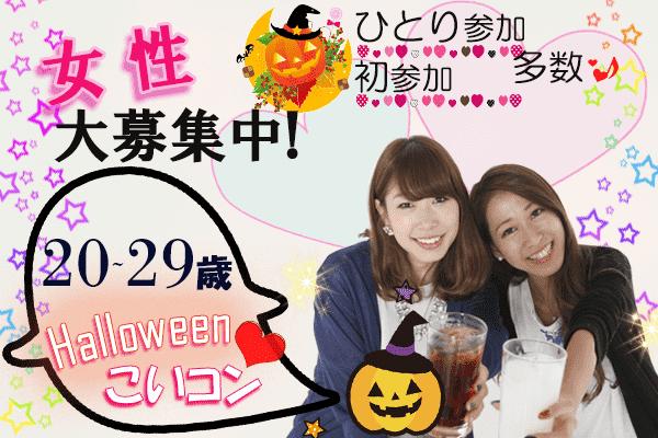 10/29【秋といえば恋の季節✨20代限定】こいコン(R)in草津