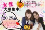 【草津のプチ街コン】株式会社ドリームワークス主催 2017年10月29日