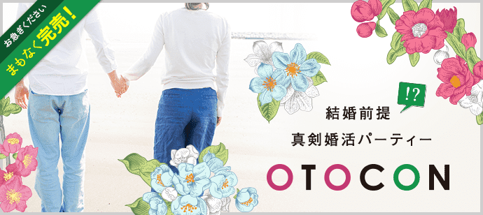 【烏丸の婚活パーティー・お見合いパーティー】OTOCON(おとコン)主催 2017年10月21日