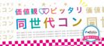 【横浜駅周辺のプチ街コン】街コンジャパン主催 2017年9月24日