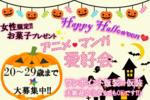 【和歌山のプチ街コン】イベントシェア株式会社主催 2017年10月28日