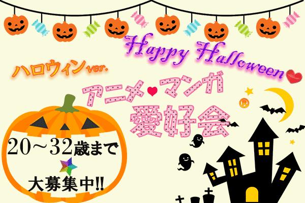 10/28ハロウィンver.✨アニメマンガ愛好会<20-32歳限定>in奈良