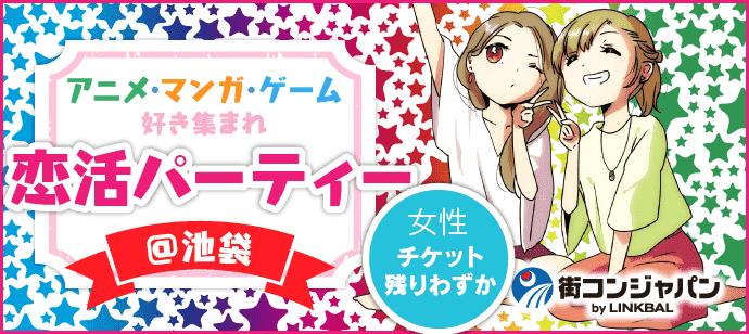 【池袋の恋活パーティー】街コンジャパン主催 2017年8月23日