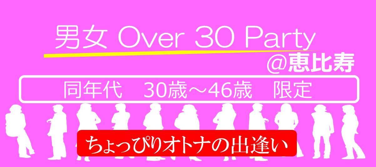 10/22(日)男女OverThirtyParty@恵比寿