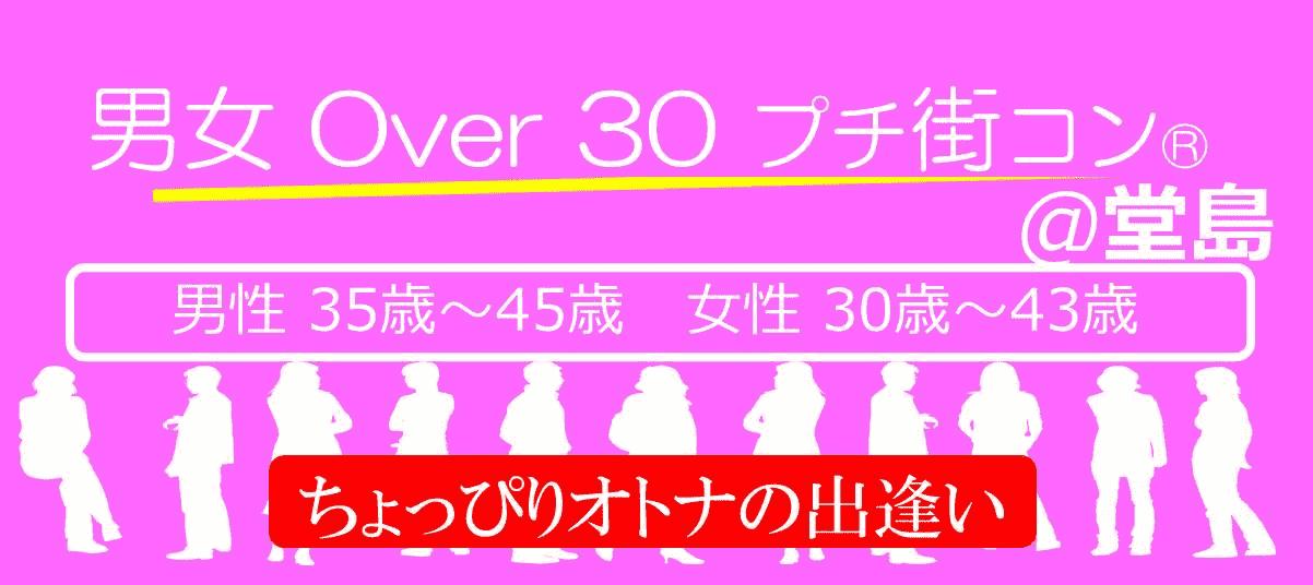 【堂島のプチ街コン】株式会社ラヴィ主催 2017年10月7日