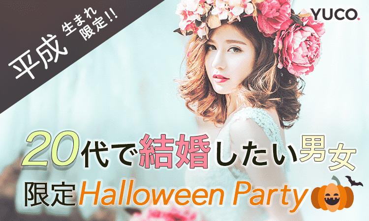 【梅田の婚活パーティー・お見合いパーティー】Diverse(ユーコ)主催 2017年10月29日