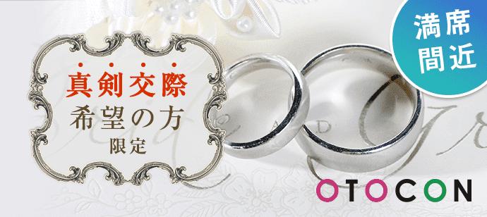 【烏丸の婚活パーティー・お見合いパーティー】OTOCON(おとコン)主催 2017年10月13日