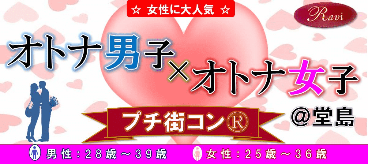 【堂島のプチ街コン】株式会社ラヴィ主催 2017年10月14日