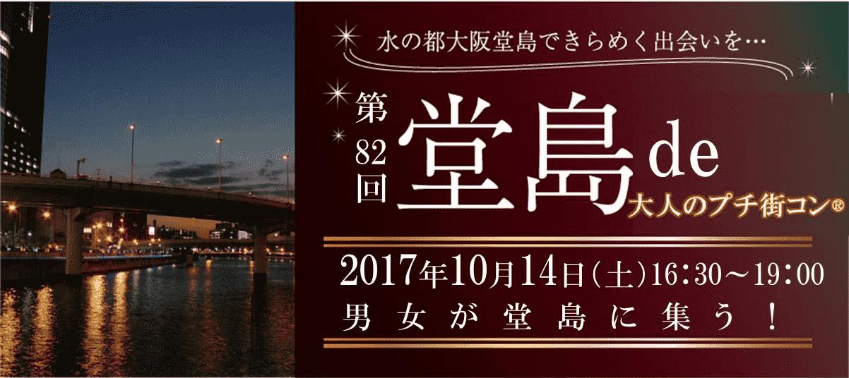 【大阪府堂島のプチ街コン】株式会社ラヴィ主催 2017年10月14日