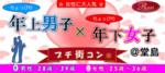 【堂島のプチ街コン】株式会社ラヴィ主催 2017年10月17日