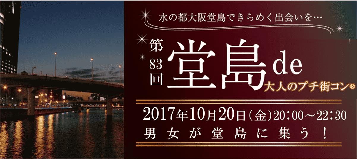 【堂島のプチ街コン】株式会社ラヴィ主催 2017年10月20日