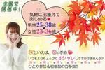 【金沢のプチ街コン】イベントシェア株式会社主催 2017年10月9日