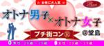 【堂島のプチ街コン】株式会社ラヴィ主催 2017年10月21日