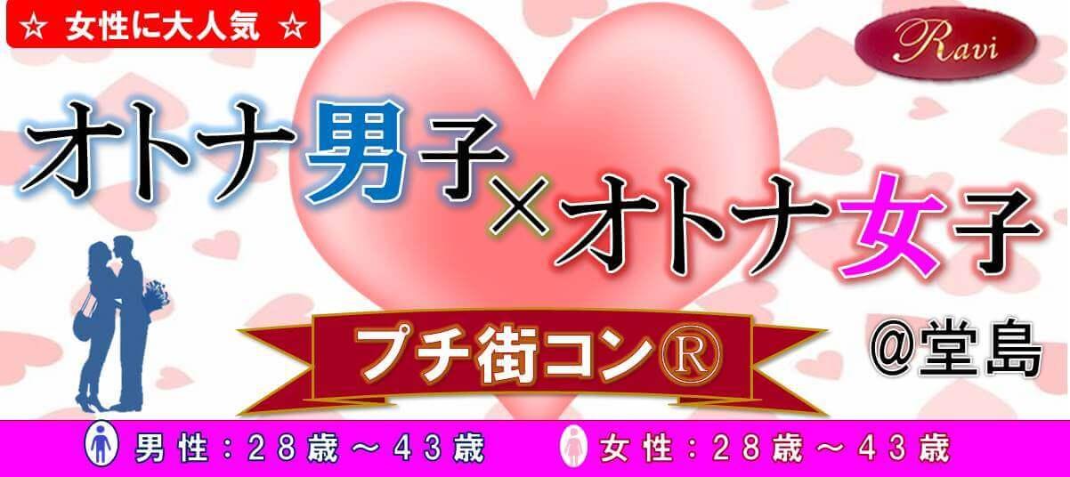 【堂島のプチ街コン】株式会社ラヴィ主催 2017年10月24日