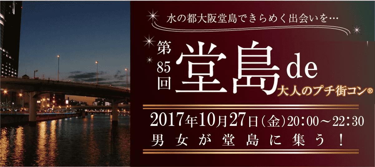 【堂島のプチ街コン】株式会社ラヴィ主催 2017年10月27日