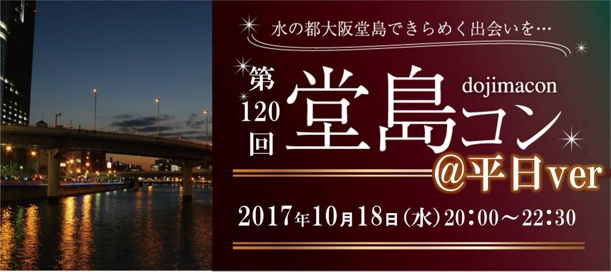 【堂島の街コン】株式会社ラヴィ(コンサル)主催 2017年10月18日