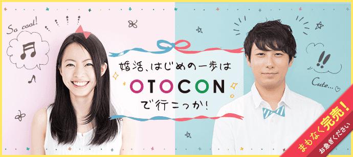 【神戸市内その他の婚活パーティー・お見合いパーティー】OTOCON(おとコン)主催 2017年10月30日