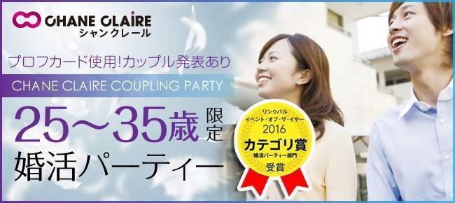 【和歌山の婚活パーティー・お見合いパーティー】シャンクレール主催 2017年10月15日
