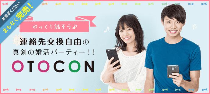 【神戸市内その他の婚活パーティー・お見合いパーティー】OTOCON(おとコン)主催 2017年10月19日
