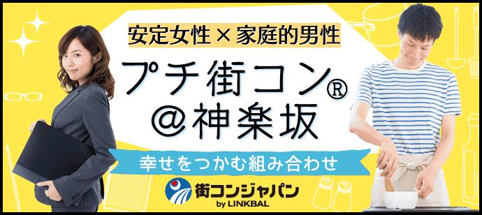 【神楽坂のプチ街コン】街コンジャパン主催 2017年8月26日