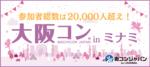【心斎橋の街コン】街コンジャパン主催 2017年9月18日