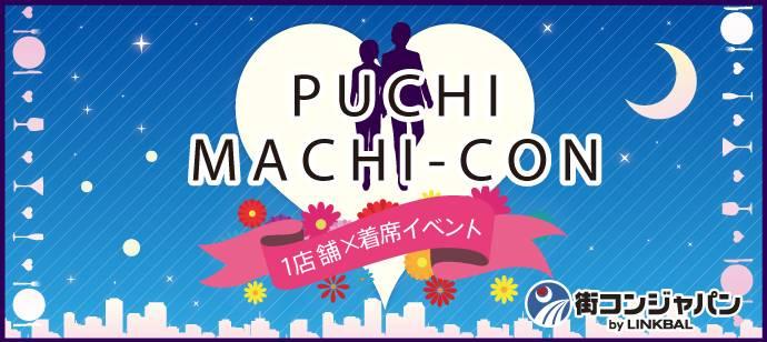 【新宿のプチ街コン】街コンジャパン主催 2017年8月25日