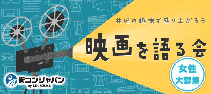 【池袋のプチ街コン】街コンジャパン主催 2017年8月24日