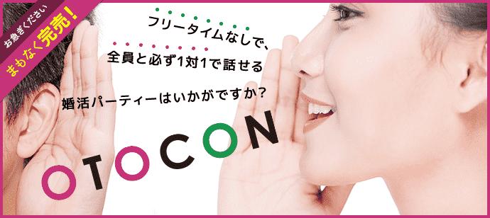【天神の婚活パーティー・お見合いパーティー】OTOCON(おとコン)主催 2017年10月31日