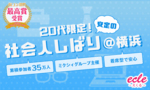 【横浜市内その他の街コン】えくる主催 2017年9月10日
