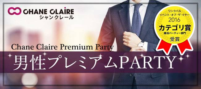 【難波の婚活パーティー・お見合いパーティー】シャンクレール主催 2017年10月23日