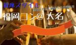 【天神のプチ街コン】株式会社ワンランクサポートサービス主催 2017年8月26日
