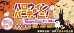 【六本木の恋活パーティー】株式会社しごとウェブ主催 2017年10月21日