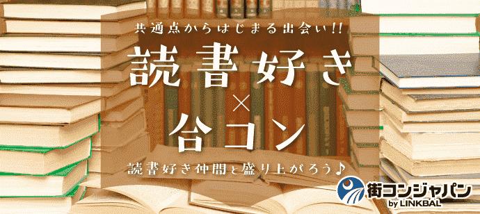 読書好き×合コンin神戸☆男性24~36歳×女性22~34歳限定☆8月22日(火)