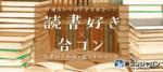 【三宮・元町のプチ街コン】街コンジャパン主催 2017年8月22日