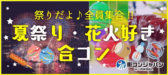 夏祭り・花火好き合コンin神戸☆男性22~34歳×女性20~32歳限定☆8月22日(火)