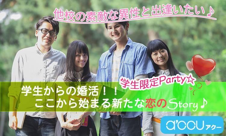 【新宿の婚活パーティー・お見合いパーティー】a'ccu主催 2017年9月26日
