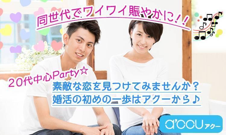 【新宿の婚活パーティー・お見合いパーティー】a'ccu主催 2017年9月30日