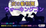 【天王寺のプチ街コン】e-venz(イベンツ)主催 2017年8月20日