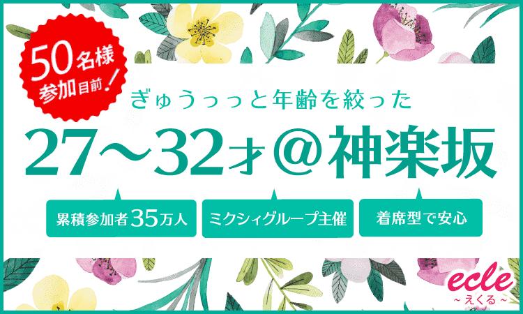 【東京都神楽坂の街コン】えくる主催 2017年9月16日
