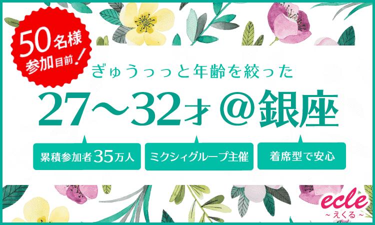 【東京都銀座の街コン】えくる主催 2017年9月17日