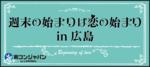 【八丁堀・紙屋町の恋活パーティー】街コンジャパン主催 2017年9月22日