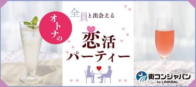 【八丁堀・紙屋町の恋活パーティー】街コンジャパン主催 2017年9月24日