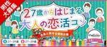 【梅田のプチ街コン】街コンジャパン主催 2017年9月24日