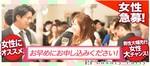 【渋谷のプチ街コン】Luxury Party主催 2017年9月24日