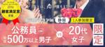 【静岡のプチ街コン】街コンダイヤモンド主催 2017年10月29日