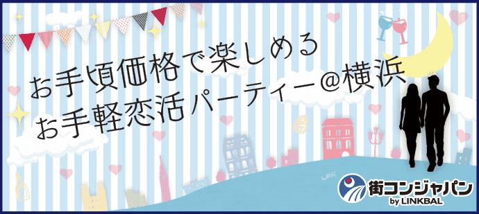 【関内・桜木町・みなとみらいの恋活パーティー】街コンジャパン主催 2017年9月15日