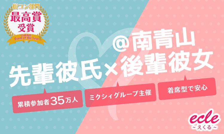 【青山の街コン】えくる主催 2017年9月23日